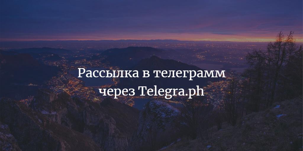 Non-standard methods of sending in Telegram (telegra.ph)