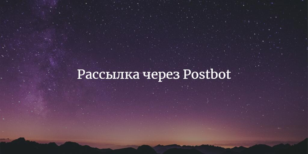 Non-standard methods of sending in Telegram (POSTBOT)